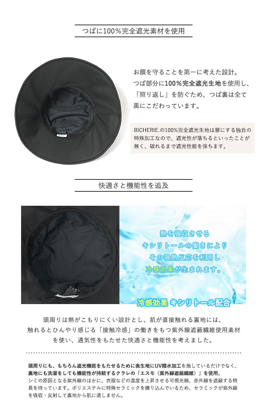接触冷感 機能性帽子