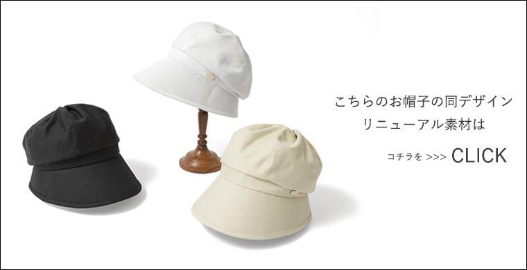 完全遮光帽子 スクリュー キャスケット