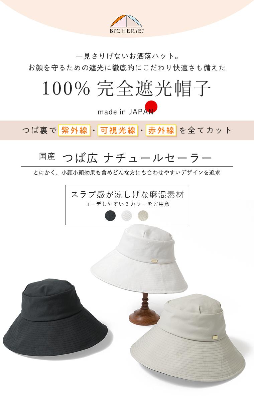 完全遮光帽子 つば広 ナチュールセーラーハット