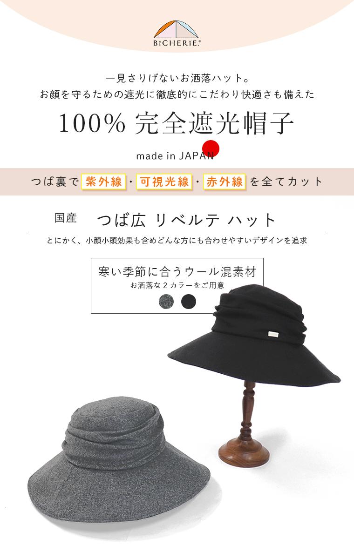 完全遮光 UVハット 秋冬 つば広帽子