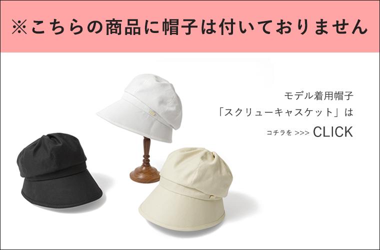 完全遮光帽子
