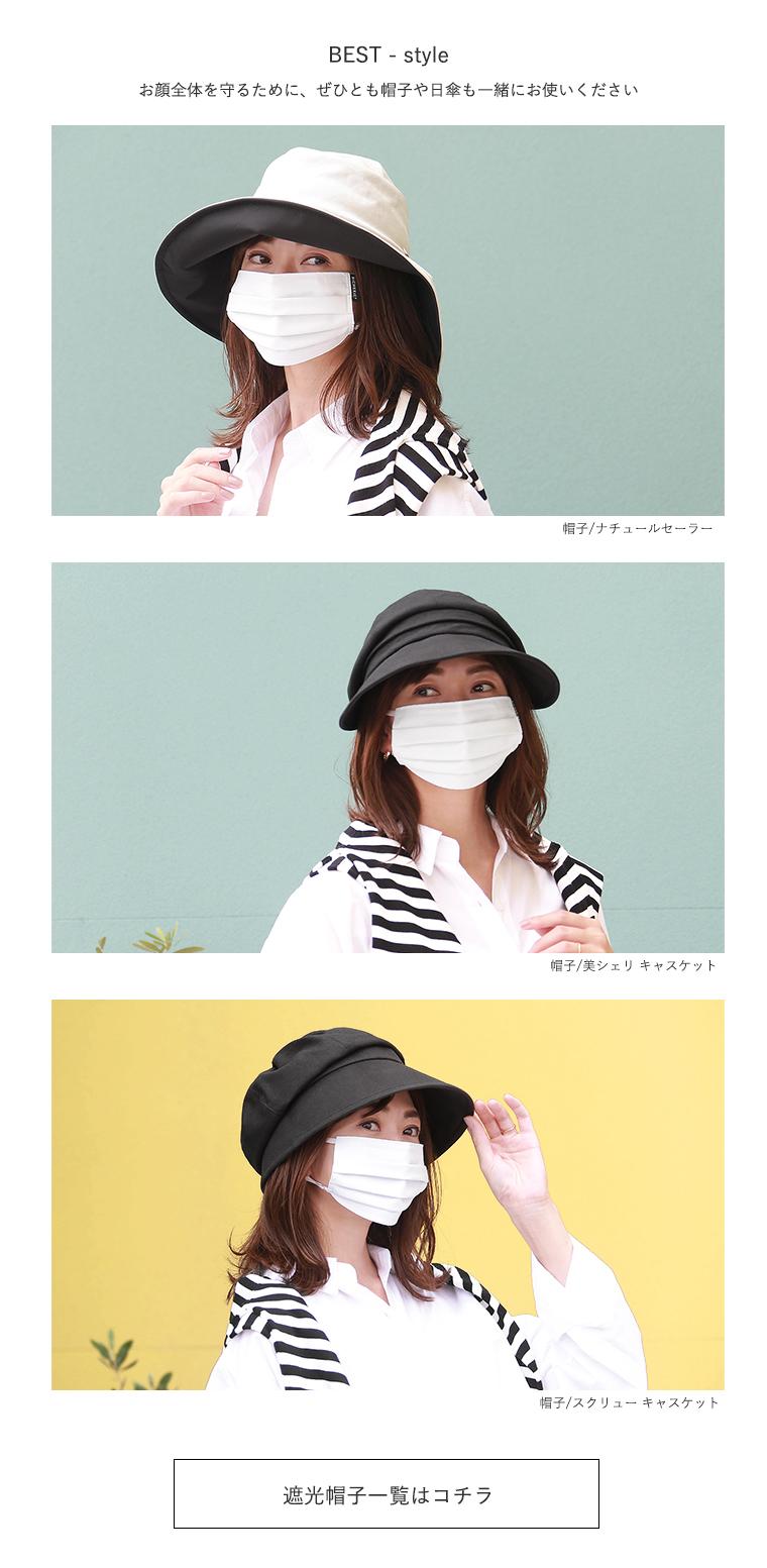 完全遮光マスクと帽子セット