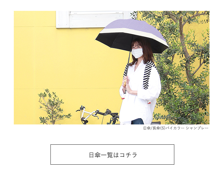 完全遮光マスクと日傘セット