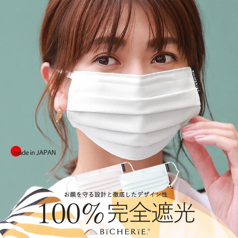 完全遮光マスク
