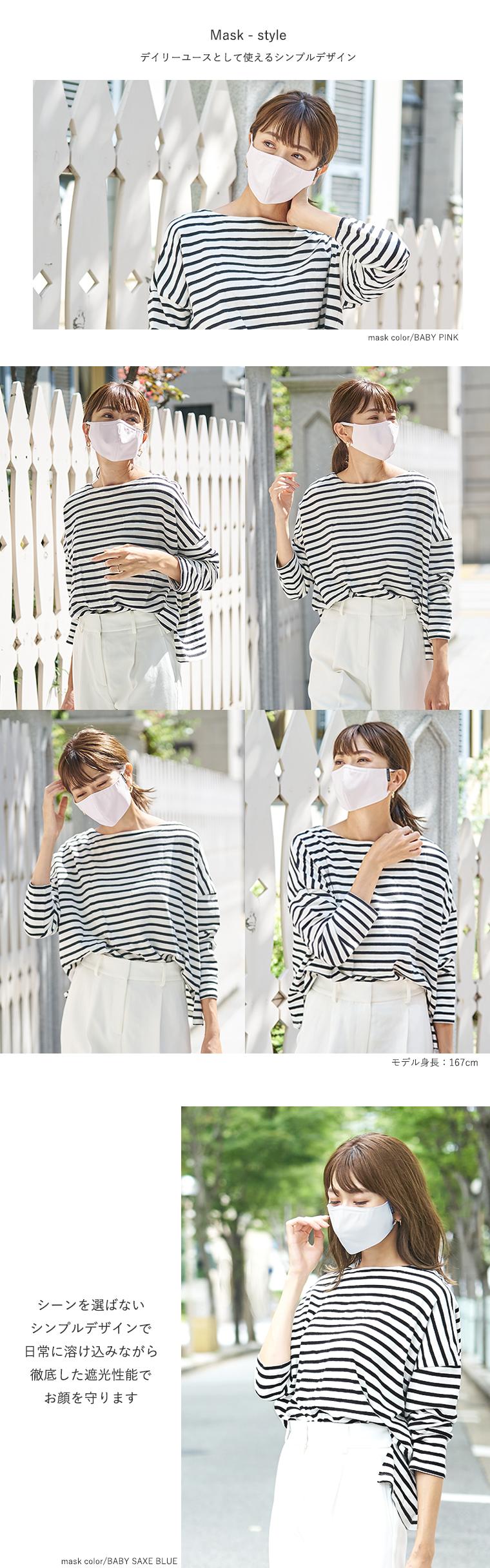シンプルな遮光マスク