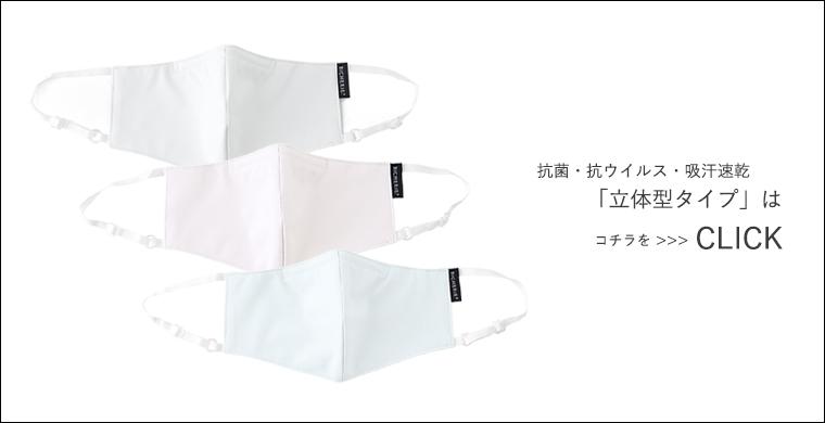 完全遮光 立体型マスクはコチラ