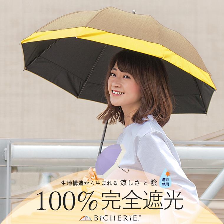 BICHERIE 完全遮光日傘 Sサイズ