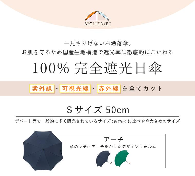 完全遮光日傘 Sサイズ
