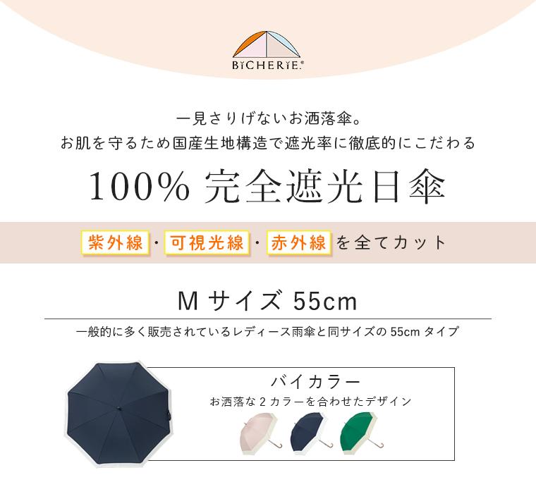 完全遮光日傘 Mサイズ