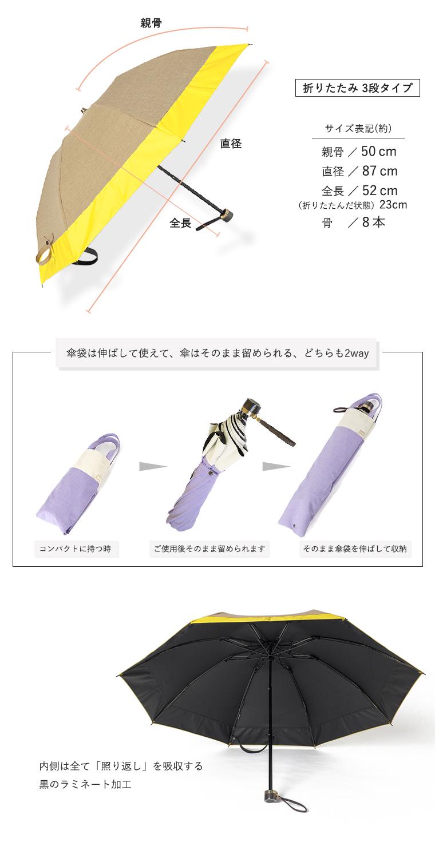 折りたたみ傘 3段タイプ