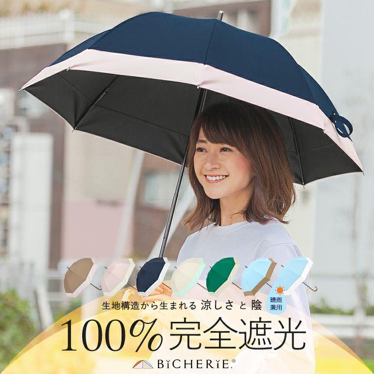 100%完全遮光 晴雨兼用日傘 Sサイズ バイカラー
