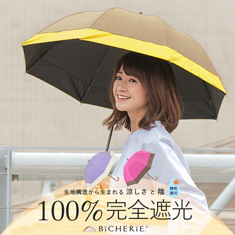 100%完全遮光 晴雨兼用日傘 Sサイズ シャンブレー