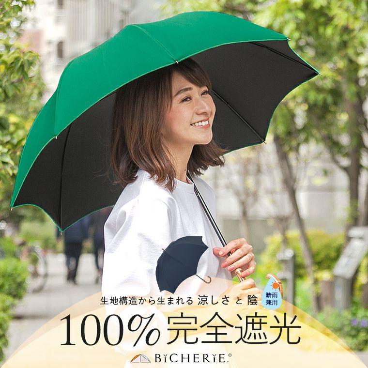100%完全遮光日傘 Sサイズ アーチ