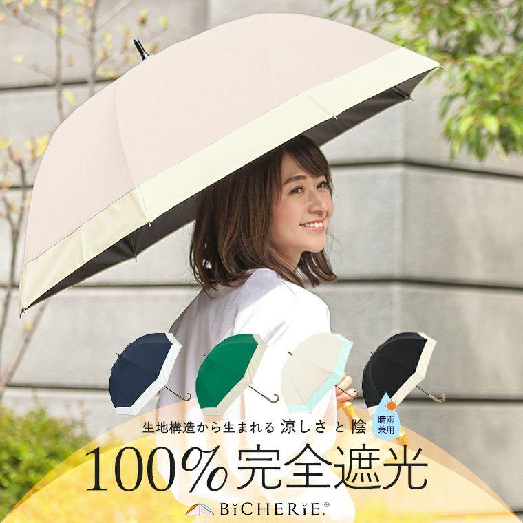 100%完全遮光日傘 Mサイズ バイカラー