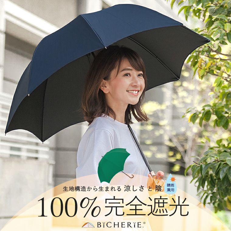 100%完全遮光日傘 Mサイズ アーチ