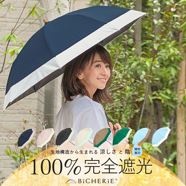 100%完全遮光 晴雨兼用日傘 折りたたみ2段タイプ バイカラー