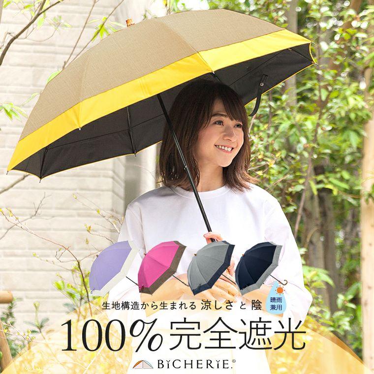 100%完全遮光 晴雨兼用日傘 折りたたみ2段タイプ バイカラー シャンブレー