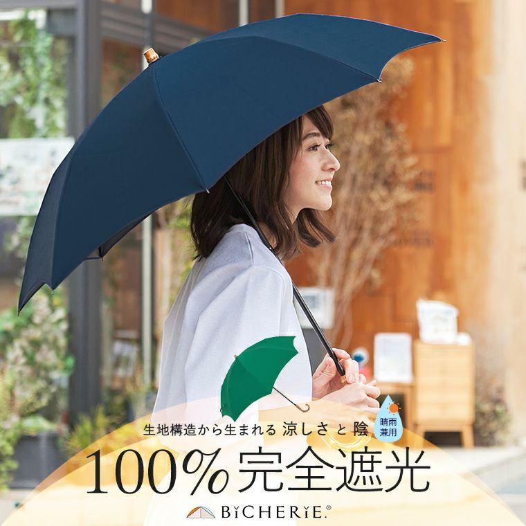 100%完全遮光 晴雨兼用日傘 折りたたみ2段タイプ アーチ