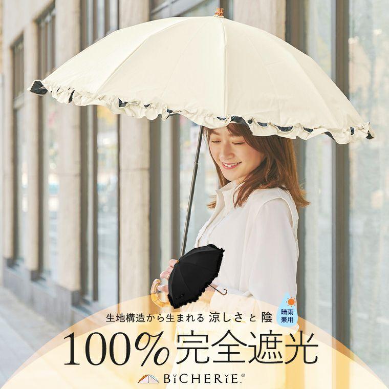 100%完全遮光 晴雨兼用日傘 折りたたみ2段タイプ フリル