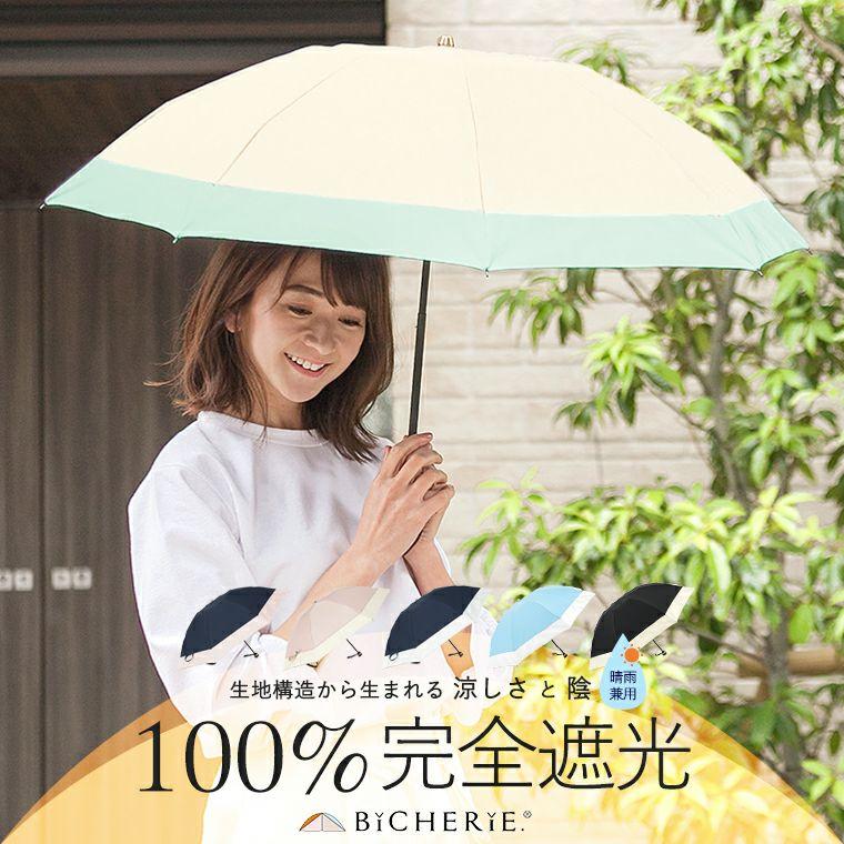 100%完全遮光 晴雨兼用日傘 折りたたみ3段タイプ バイカラー
