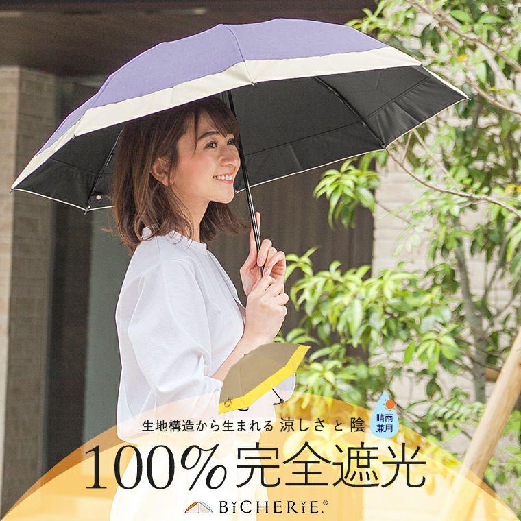 100%完全遮光 晴雨兼用日傘 折りたたみ3段タイプ バイカラー シャンブレー