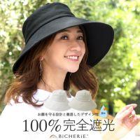 100%完全遮光国産のつば広セーラーハット 麻混 レディース UVカット帽子 紫外線対策 撥水 日本製 BICHERIE UVブランド エイジングケア
