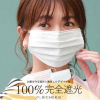 100%完全遮光 国産 プリーツ フェイスマスク 接触冷感 UVマスク