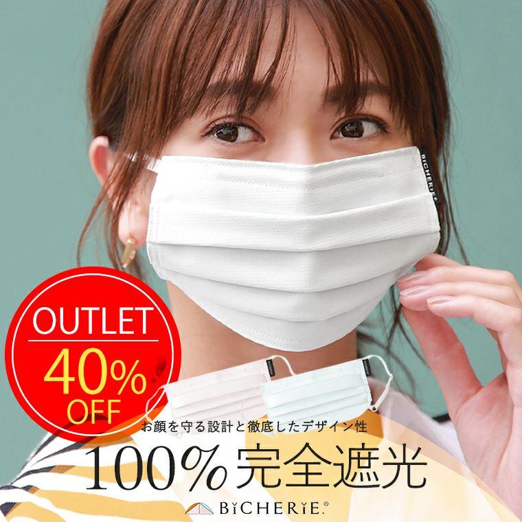 セール アウトレット 100% 完全遮光 国産 プリーツ フェイスマスク 接触冷感 当て布 2枚付