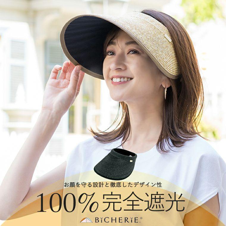 100%完全遮光 日本製 つば広 天然バイザー 細麦ブレード クリップタイプ レディース帽子