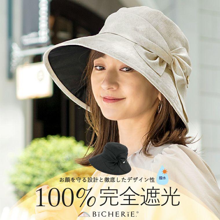 100% 完全遮光 日本製 リボンクロッシェ 麻混 全2色 レディース 帽子 撥水 完全遮光帽子 UVハット
