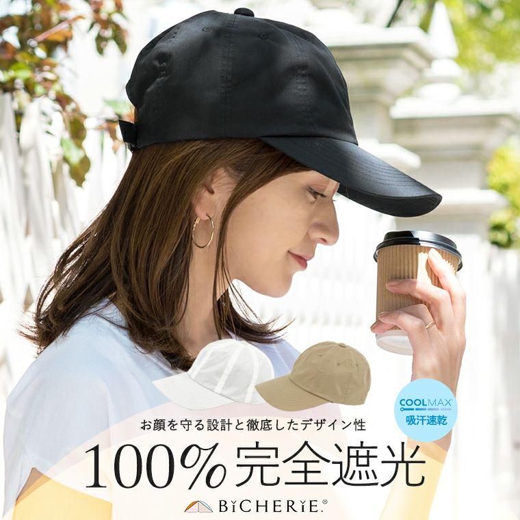 100%完全遮光 日本製 美シェリ 8パネル 深め キャップ 帽子 クールマックス 吸汗速乾