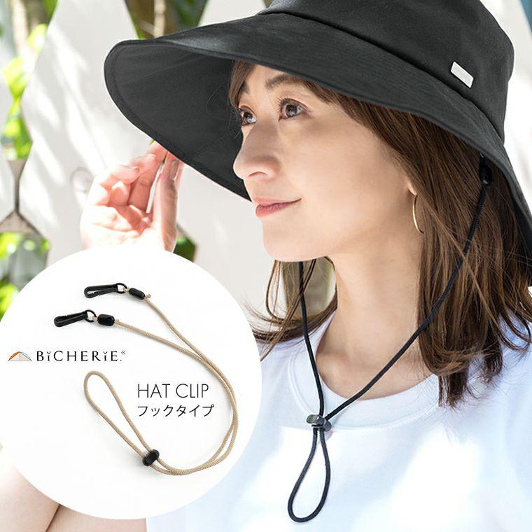 帽子クリップ 日本製 ハットクリップ