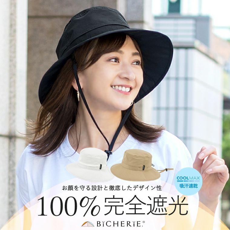 100%完全遮光 日本製 美シェリ アドベンチャーハット 帽子 クールマックス 吸汗速乾
