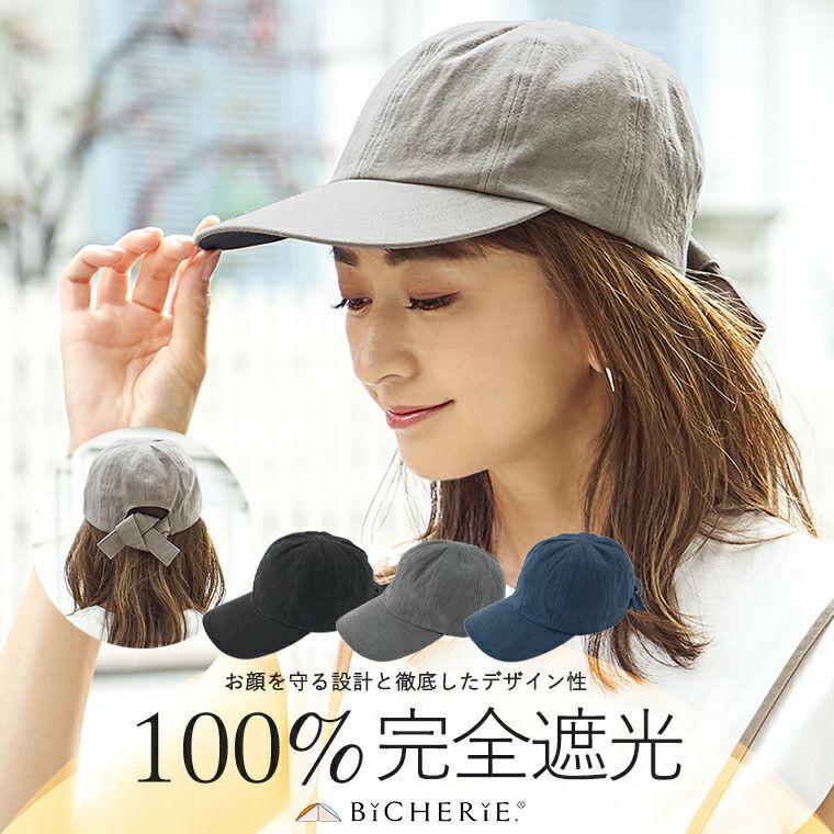 100%完全遮光 日本製 美シェリ 8パネル リボン キャップ 帽子 麻混オックス